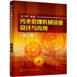 污水处理机械设备设计与应用(第三版)