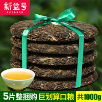 新益号 五福临门普洱茶生茶200克X5饼 1000g超值套装