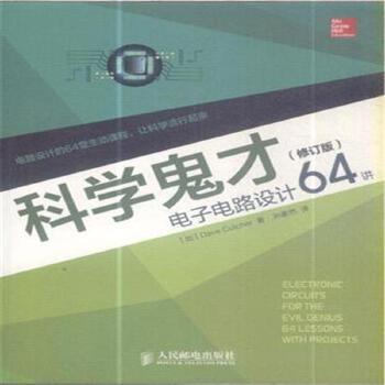 科学鬼才-电子电路设计64讲-(修订版)9787115375773(卡琴)
