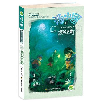 楚汉争雄-两汉传奇卷3-汤小团-11 谷清平 9787558006395