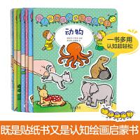 幼儿启蒙知识库认知贴纸书(8册)