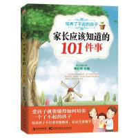 培养了不起的孩子家长应该知道的101件事