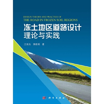 《冻土地区道路设计理论与实践9787030339966