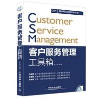 客户服务管理工具箱(含光盘) 赵文明著 9787113198282 中国铁道出版社