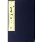 浮生六记(宣纸线装 一函两册 文华丛书系列)