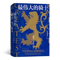 汗青堂叢書044·最偉大的騎士:威廉·馬歇爾傳