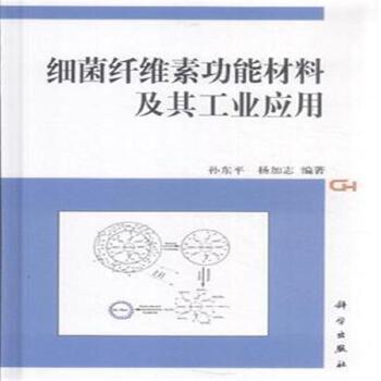 《细菌纤维素功能材料及其工业应用(