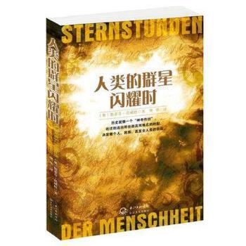 人类的群星闪耀时 茨威格著 回顾人类重要历史时刻 现当代文学与众不同历史人物传记新版增订版中小学生推荐课外书 畅销书籍