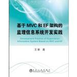 基于MVC和EF架构的监理信息系统开发实践