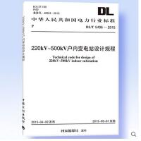 DL/T 5496-2015 220kV~500kV 户内变电站设计规程