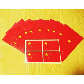 1包10张 中国国旗五星红旗贴画长方形 不干胶贴纸脸红旗贴纸