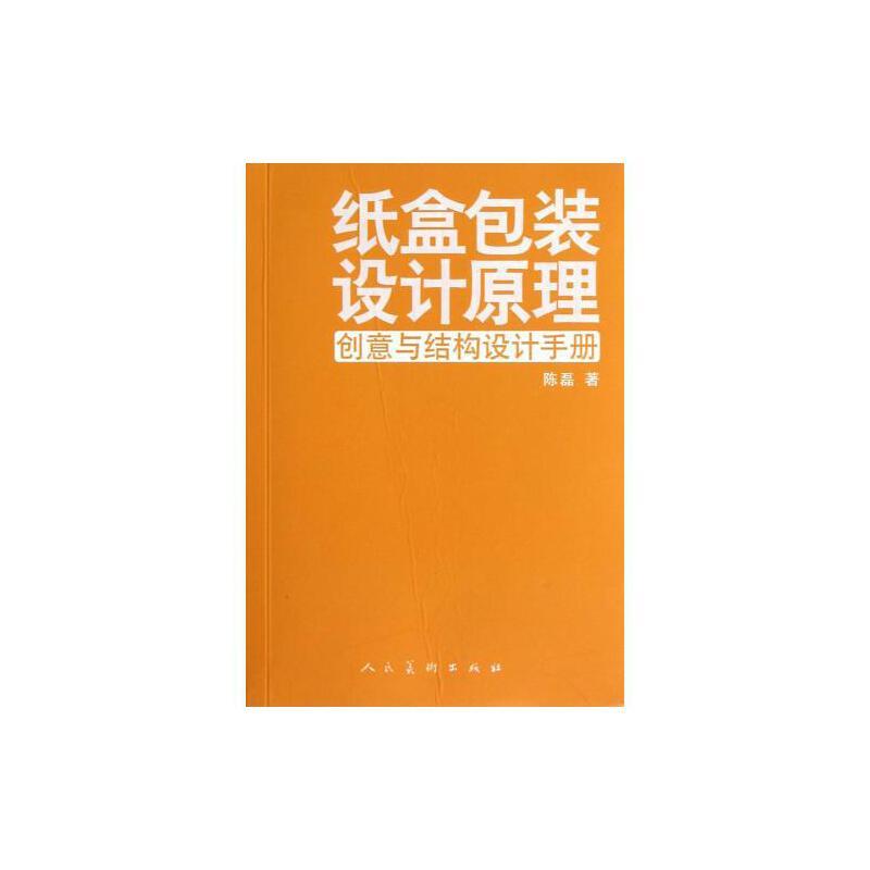 《纸盒包装设计原理(创意与结构设计手册)