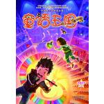 童话王国(原创版)2013年1-6期上半年套装