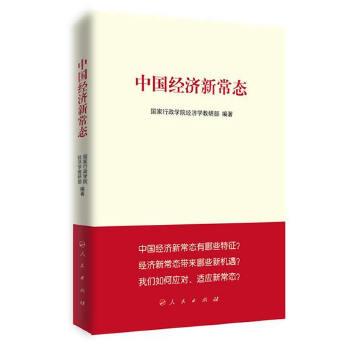 中国经济新常态(修订版)
