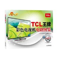【RT7】TCL王牌彩色电视机电路图集(第17集) TCL多媒体科技控股有限公司 人民邮电出版社 9787115317438