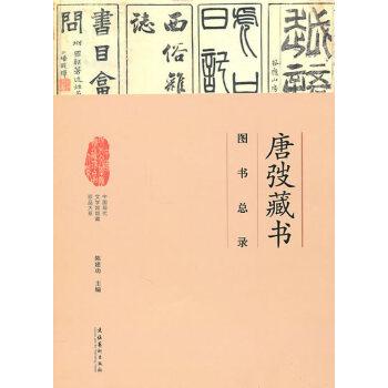 唐弢藏书·图书总录(中国现代文学馆馆藏珍品大系·书目卷)