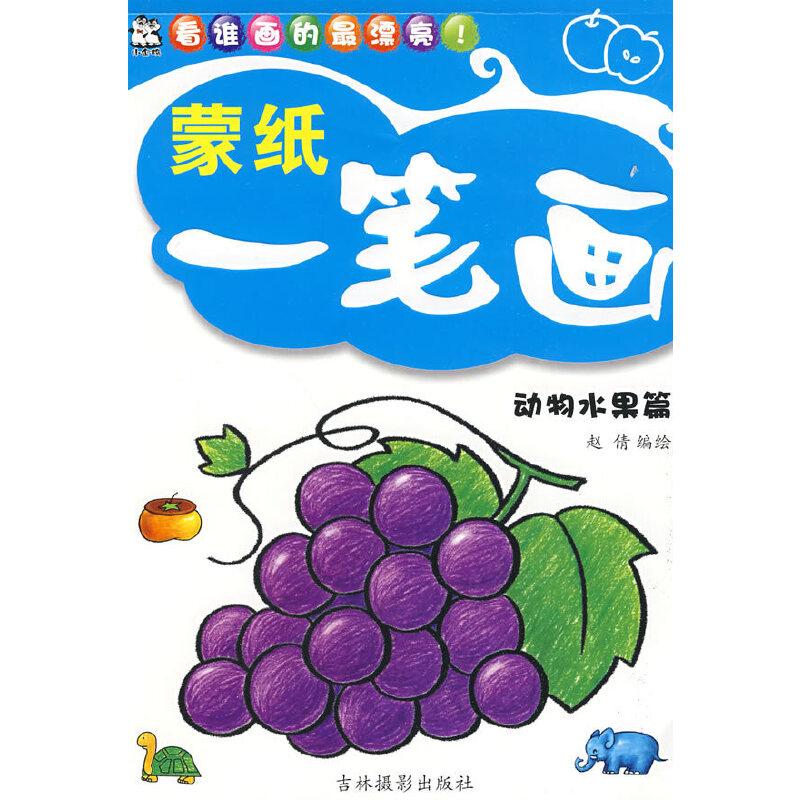 蒙纸一笔画:动物水果篇