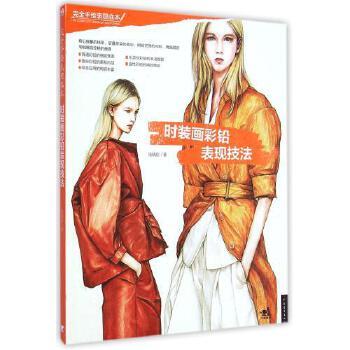 时装画彩铅表现技法(完全手绘表现临本) 陆晓彤 正版书籍