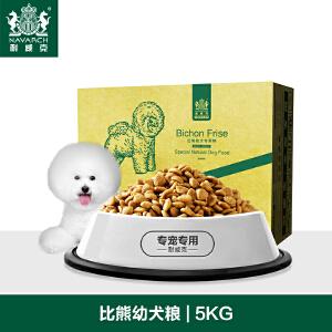 耐威克 宠物主粮 比熊狗粮 专用幼犬狗粮5KG/箱