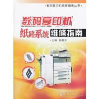 数码复印机纸路系统维修指南