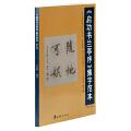 《启功书兰亭序》集字范本·第10辑