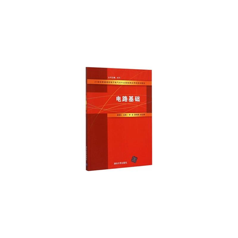 电路基础 唐朝仁 9787302399131 清华大学出版社