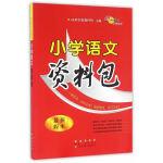 小学语文资料包(最新版)