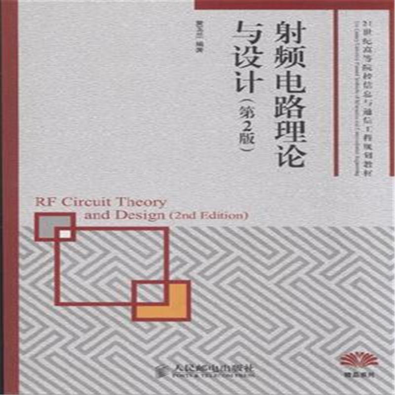 射频电路理论与设计-(第2版)( 货号:711532530)