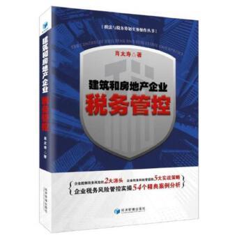 正版 建筑和房地产企业税务管控(税法与税务筹划实务操作丛书)中