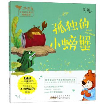 孤独的小螃蟹/小青鸟中国名家童话阅读宝库 安徽少年儿童出版社