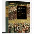 剑桥日本史(第5卷):19世纪