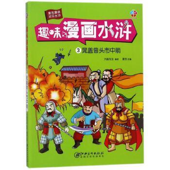 趣味漫画水浒:晁盖曾头市中箭