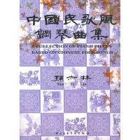 中国民歌风钢琴曲集:孙亦林编曲(附CD光盘一张)