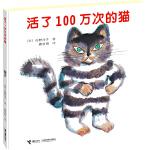 活了100万次的猫(精装)