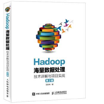 Hadoop海量数据处理