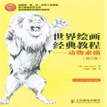 《世界绘画经典教程-动物素描-(修订版)》汉姆
