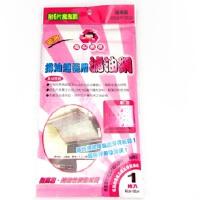 环保妈妈 WL926 台湾 环保妈妈 博策 排油烟机用滤油网 46cm*90cm 1枚/包