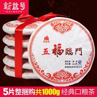 新益号 五福临门 普洱茶 熟茶5饼/提共1000g
