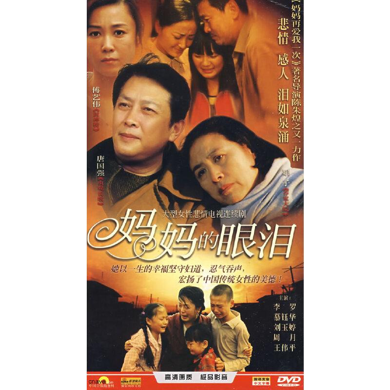大型女性悲情电视连续剧:妈妈的眼泪(5dvd)