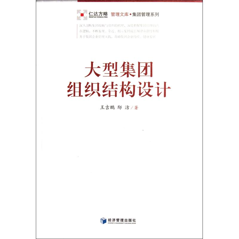 《大型集团组织结构设计/集团管理系列/仁达方略管理