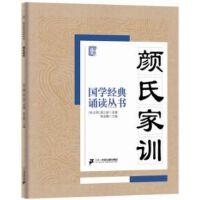 国学经典诵读丛书:颜氏家训