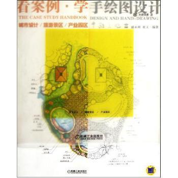 《看案例学手绘图设计(城市设计旅游景区产业园区)