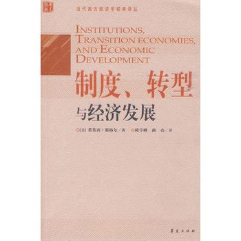 制度转型与经济发展/当代西方经济学经典译丛