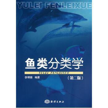 鱼类分类学(第2版) 李明德海洋