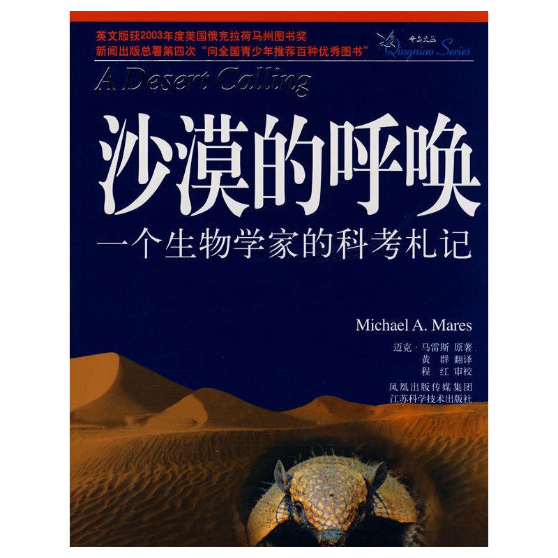 封面沙漠地图素材