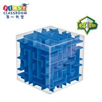3d立体迷宫球魔方玩具儿童早教益智智力球 开发智力成人老人AF25346