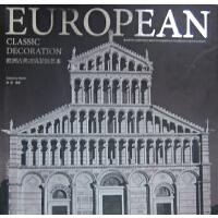 欧洲古典建筑装饰艺术