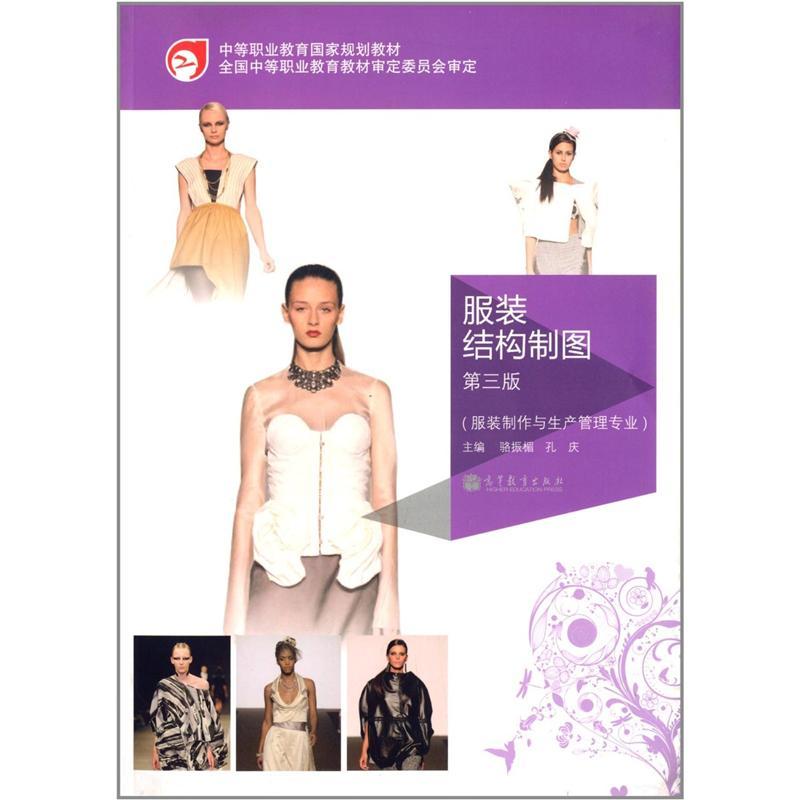 《服装结构制图-(第三版)-(服装制作与生产管理专业)