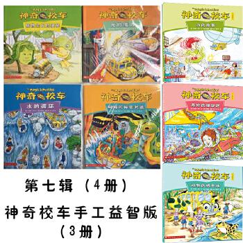 神奇校车・阅读版(全16册)