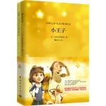 小王子 软精装 珍藏版(买中文版送英文版)